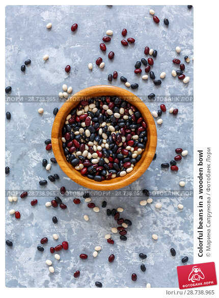 Купить «Colorful beans in a wooden bowl», фото № 28738965, снято 26 июня 2018 г. (c) Марина Сапрунова / Фотобанк Лори