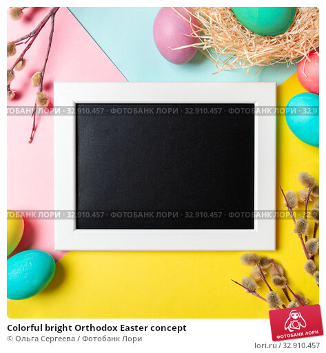 Colorful bright Orthodox Easter concept. Стоковое фото, фотограф Ольга Сергеева / Фотобанк Лори