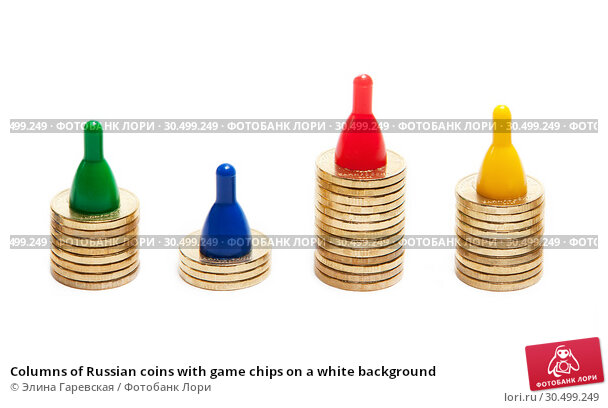 Купить «Columns of Russian coins with game chips on a white background», фото № 30499249, снято 6 апреля 2019 г. (c) Элина Гаревская / Фотобанк Лори