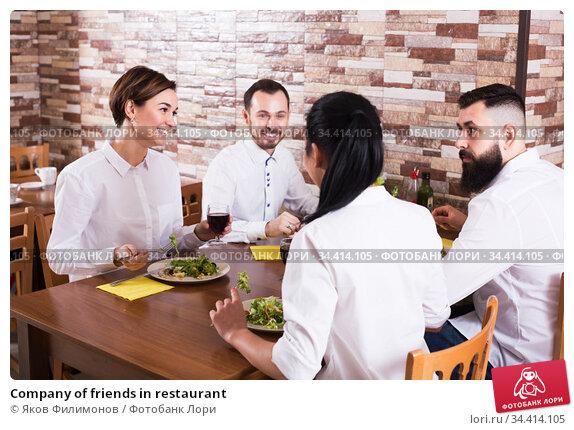 Company of friends in restaurant. Стоковое фото, фотограф Яков Филимонов / Фотобанк Лори