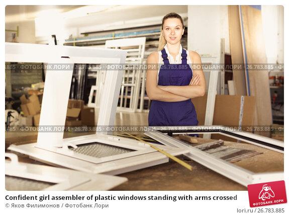 Купить «Confident girl assembler of plastic windows standing with arms crossed», фото № 26783885, снято 19 июля 2017 г. (c) Яков Филимонов / Фотобанк Лори