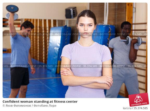 Confident woman standing at fitness center. Стоковое фото, фотограф Яков Филимонов / Фотобанк Лори