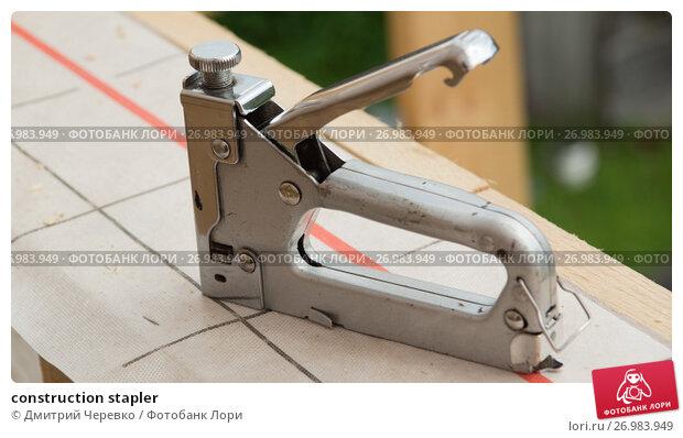Купить «construction stapler», фото № 26983949, снято 4 июля 2017 г. (c) Дмитрий Черевко / Фотобанк Лори