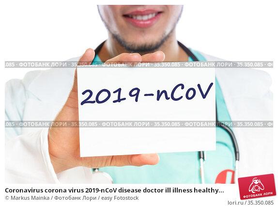Coronavirus corona virus 2019-nCoV disease doctor ill illness healthy... Стоковое фото, фотограф Markus Mainka / easy Fotostock / Фотобанк Лори