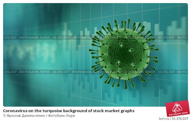 Купить «Coronavirus on the turquoise background of stock market graphs», фото № 33376037, снято 18 января 2018 г. (c) Ярослав Данильченко / Фотобанк Лори