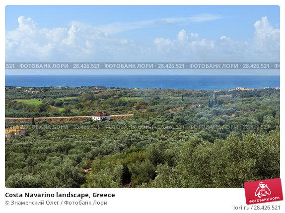 Купить «Costa Navarino landscape, Greece», фото № 28426521, снято 1 октября 2013 г. (c) Знаменский Олег / Фотобанк Лори