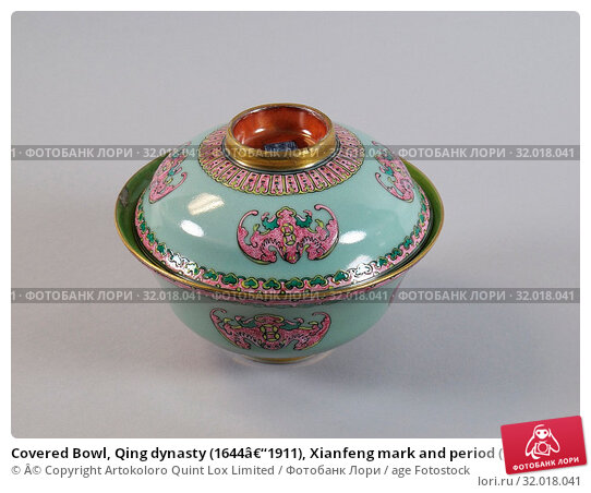 Купить «Covered Bowl, Qing dynasty (1644–1911), Xianfeng mark and period (1851–61), China, Porcelain painted in overglaze polychrome enamels, H. 4 1/2 in. (11.4 cm), Diam. 6 in. (15.2 cm), Ceramics», фото № 32018041, снято 8 мая 2017 г. (c) age Fotostock / Фотобанк Лори