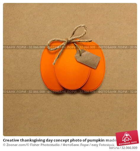 Creative thanksgiving day concept photo of pumpkin made of paper on brown background. Стоковое фото, фотограф Zoonar.com/© Fisher Photostudio / easy Fotostock / Фотобанк Лори