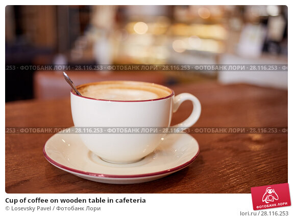 Купить «Cup of coffee on wooden table in cafeteria», фото № 28116253, снято 1 ноября 2016 г. (c) Losevsky Pavel / Фотобанк Лори
