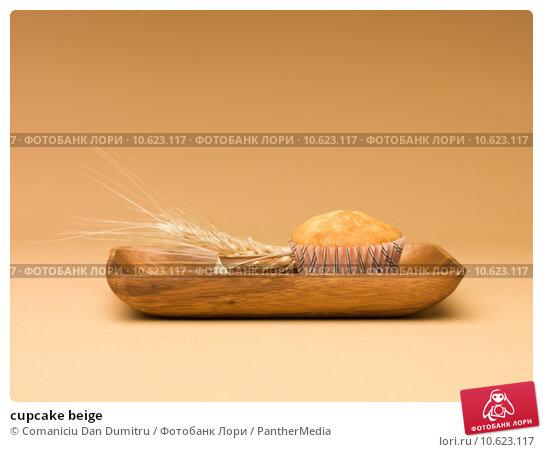 cupcake beige. Стоковое фото, фотограф Comaniciu Dan Dumitru / PantherMedia / Фотобанк Лори