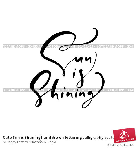 Cute Sun is Shuning hand drawn lettering calligraphy vector text. Fun quote illustration design logo or label. Inspirational typography poster, banner. Стоковая иллюстрация, иллюстратор Happy Letters / Фотобанк Лори
