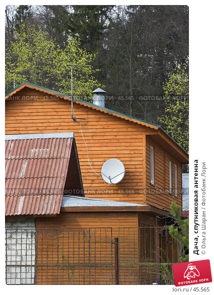 Дача, спутниковая антенна, фото № 45565, снято 4 мая 2007 г. (c) Ольга Шаран / Фотобанк Лори