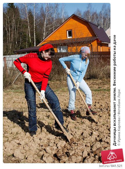 Купить «Дачницы вскапывают землю. Весенние работы на даче», фото № 841521, снято 1 мая 2009 г. (c) Ирина Карлова / Фотобанк Лори
