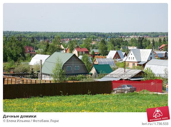 Купить «Дачные домики», фото № 1730533, снято 15 мая 2010 г. (c) Елена Ильина / Фотобанк Лори