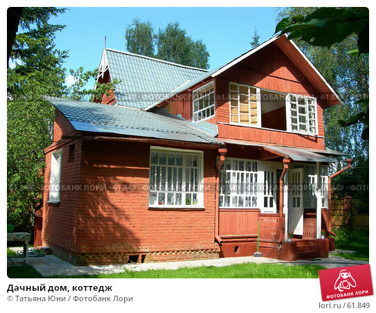 Дачный дом, коттедж, эксклюзивное фото № 61849, снято 22 июля 2005 г. (c) Татьяна Юни / Фотобанк Лори
