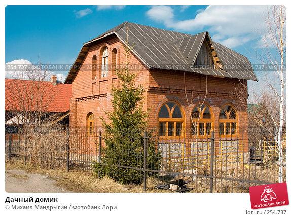 Купить «Дачный домик», фото № 254737, снято 15 апреля 2008 г. (c) Михаил Мандрыгин / Фотобанк Лори