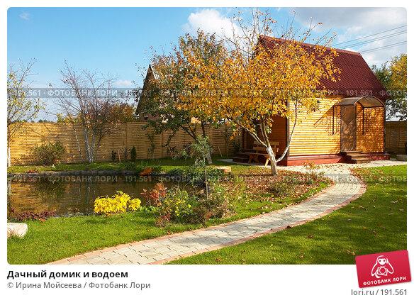 Дачный домик и водоем, фото № 191561, снято 26 сентября 2007 г. (c) Ирина Мойсеева / Фотобанк Лори