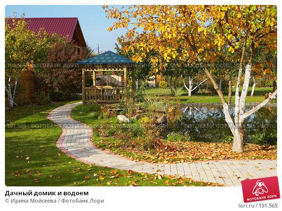 Дачный домик и водоем, фото № 191565, снято 26 сентября 2007 г. (c) Ирина Мойсеева / Фотобанк Лори