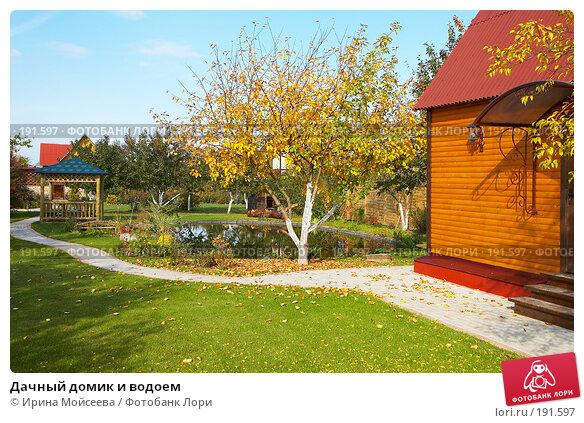 Дачный домик и водоем, фото № 191597, снято 26 сентября 2007 г. (c) Ирина Мойсеева / Фотобанк Лори