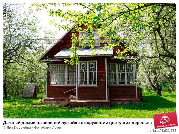 Дачный домик на зеленой лужайке в окружении цветущих деревьев (2013 год). Стоковое фото, фотограф Яна Королёва / Фотобанк Лори