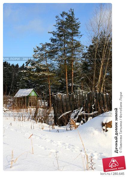 Купить «Дачный домик зимой», фото № 280645, снято 24 января 2008 г. (c) Павлова Татьяна / Фотобанк Лори