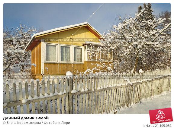 Купить «Дачный домик зимой», эксклюзивное фото № 21105089, снято 24 января 2016 г. (c) Елена Коромыслова / Фотобанк Лори