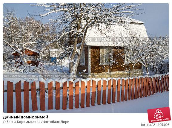 Купить «Дачный домик зимой», эксклюзивное фото № 21105093, снято 24 января 2016 г. (c) Елена Коромыслова / Фотобанк Лори