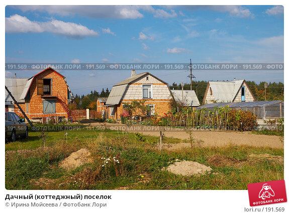 Дачный (коттеджный) поселок, фото № 191569, снято 26 сентября 2007 г. (c) Ирина Мойсеева / Фотобанк Лори