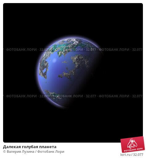 Купить «Далекая голубая планета», иллюстрация № 32077 (c) Валерия Потапова / Фотобанк Лори