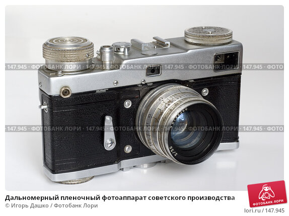 Дальномерный пленочный фотоаппарат советского производства, фото № 147945, снято 12 октября 2007 г. (c) Игорь Дашко / Фотобанк Лори