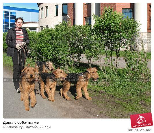 Купить «Дама с собачками», фото № 292085, снято 16 мая 2008 г. (c) Заноза-Ру / Фотобанк Лори