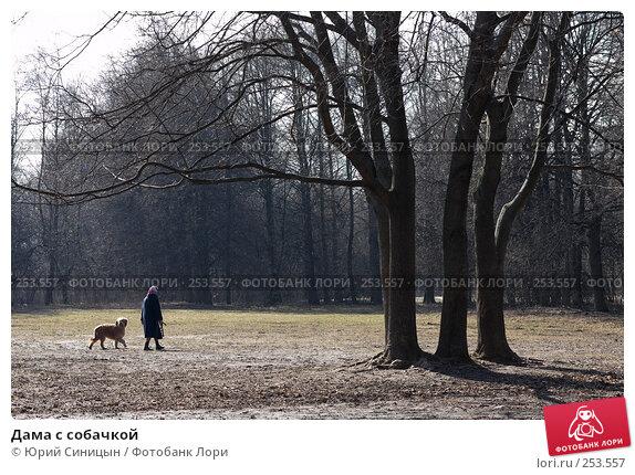 Дама с собачкой, фото № 253557, снято 30 марта 2008 г. (c) Юрий Синицын / Фотобанк Лори