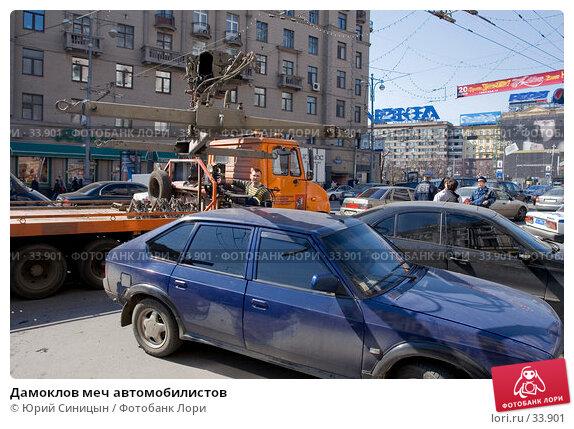 Дамоклов меч автомобилистов, фото № 33901, снято 17 апреля 2007 г. (c) Юрий Синицын / Фотобанк Лори