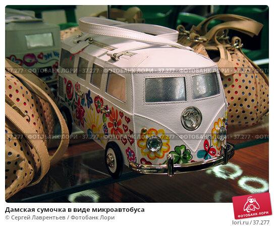 Купить «Дамская сумочка в виде микроавтобуса», фото № 37277, снято 10 января 2006 г. (c) Сергей Лаврентьев / Фотобанк Лори
