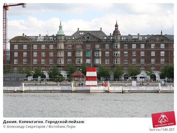 Дания. Копенгаген. Городской пейзаж, фото № 140357, снято 19 июля 2007 г. (c) Александр Секретарев / Фотобанк Лори