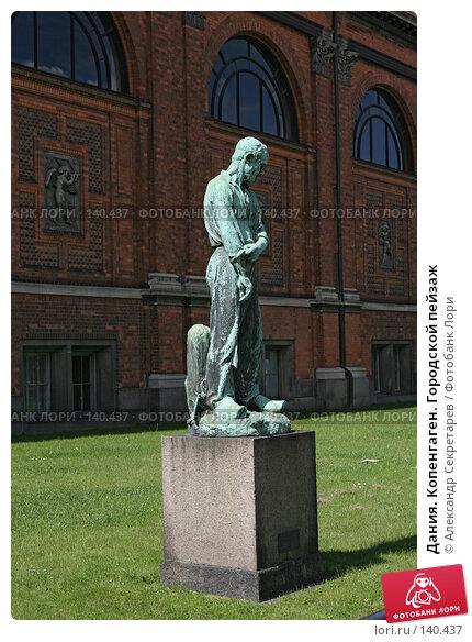 Дания. Копенгаген. Городской пейзаж, фото № 140437, снято 19 июля 2007 г. (c) Александр Секретарев / Фотобанк Лори