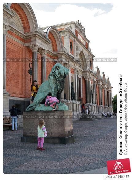 Купить «Дания. Копенгаген. Городской пейзаж», фото № 140457, снято 19 июля 2007 г. (c) Александр Секретарев / Фотобанк Лори