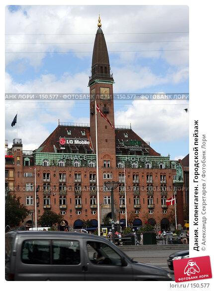 Купить «Дания. Копенгаген. Городской пейзаж», фото № 150577, снято 19 июля 2007 г. (c) Александр Секретарев / Фотобанк Лори
