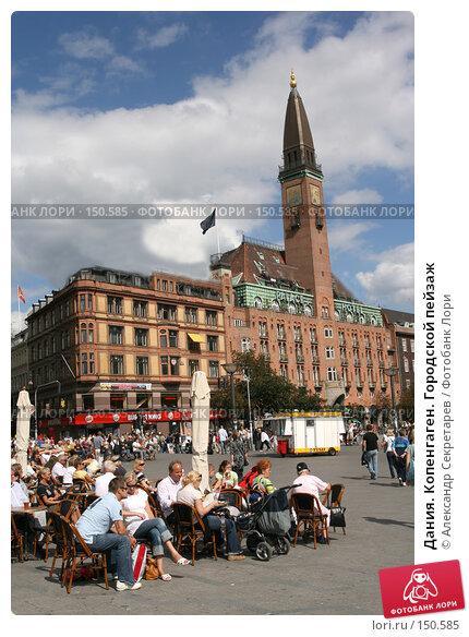 Дания. Копенгаген. Городской пейзаж, фото № 150585, снято 19 июля 2007 г. (c) Александр Секретарев / Фотобанк Лори