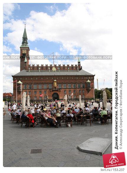 Дания. Копенгаген. Городской пейзаж, фото № 153237, снято 19 июля 2007 г. (c) Александр Секретарев / Фотобанк Лори