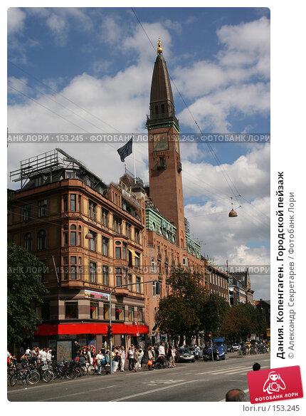 Дания. Копенгаген. Городской пейзаж, фото № 153245, снято 19 июля 2007 г. (c) Александр Секретарев / Фотобанк Лори