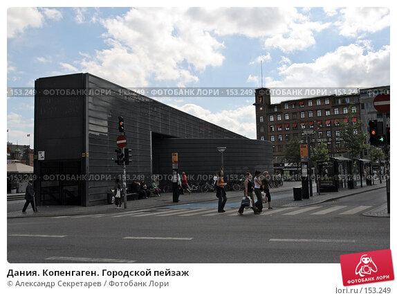Дания. Копенгаген. Городской пейзаж, фото № 153249, снято 19 июля 2007 г. (c) Александр Секретарев / Фотобанк Лори