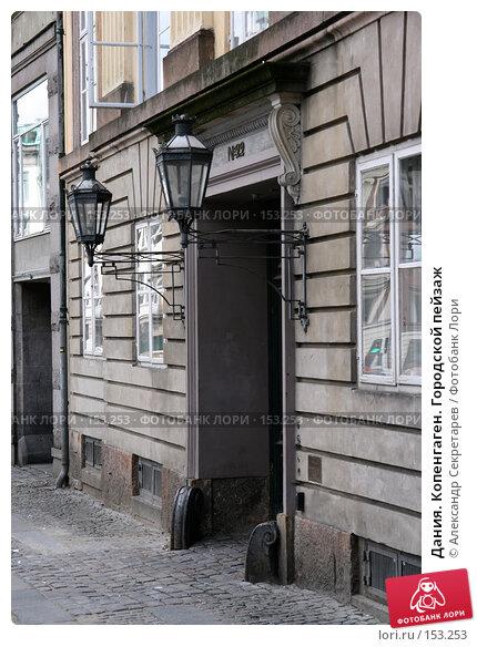 Дания. Копенгаген. Городской пейзаж, фото № 153253, снято 19 июля 2007 г. (c) Александр Секретарев / Фотобанк Лори