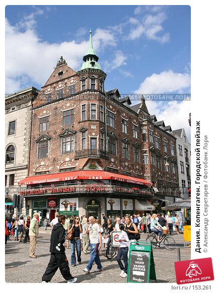 Дания. Копенгаген. Городской пейзаж, фото № 153261, снято 19 июля 2007 г. (c) Александр Секретарев / Фотобанк Лори