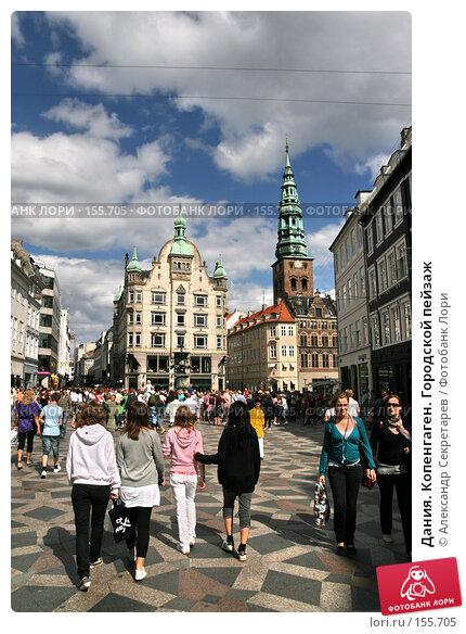 Дания. Копенгаген. Городской пейзаж, фото № 155705, снято 19 июля 2007 г. (c) Александр Секретарев / Фотобанк Лори