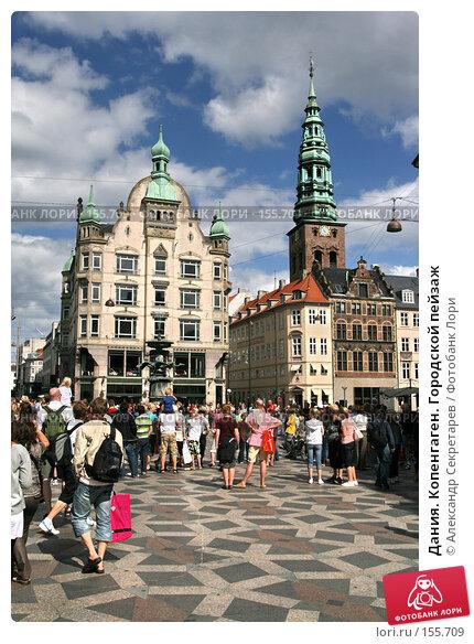 Дания. Копенгаген. Городской пейзаж, фото № 155709, снято 19 июля 2007 г. (c) Александр Секретарев / Фотобанк Лори