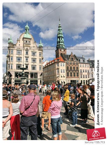 Дания. Копенгаген. Городской пейзаж, фото № 155713, снято 19 июля 2007 г. (c) Александр Секретарев / Фотобанк Лори