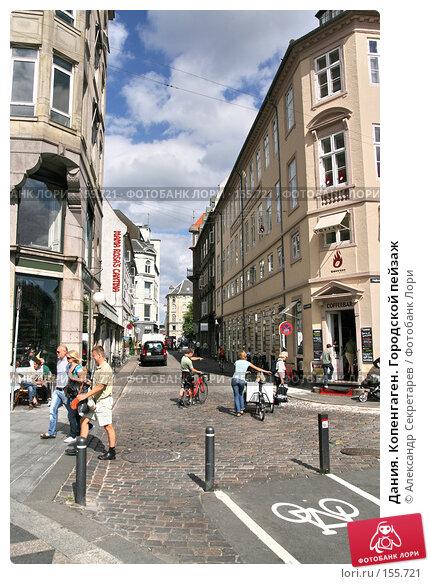 Дания. Копенгаген. Городской пейзаж, фото № 155721, снято 19 июля 2007 г. (c) Александр Секретарев / Фотобанк Лори