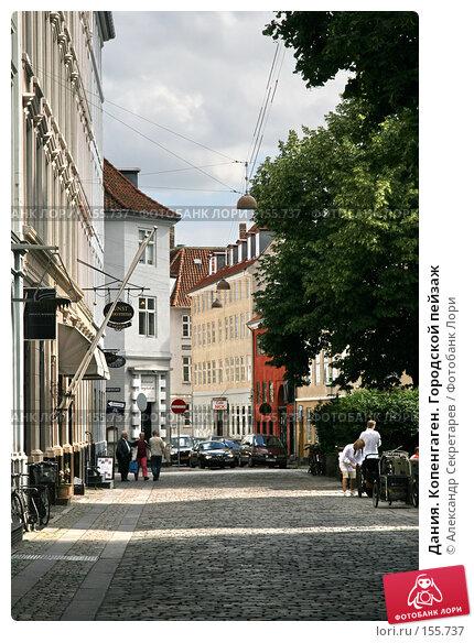 Дания. Копенгаген. Городской пейзаж, фото № 155737, снято 19 июля 2007 г. (c) Александр Секретарев / Фотобанк Лори