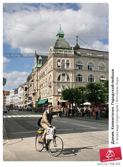Дания. Копенгаген. Городской пейзаж, фото № 158141, снято 19 июля 2007 г. (c) Александр Секретарев / Фотобанк Лори